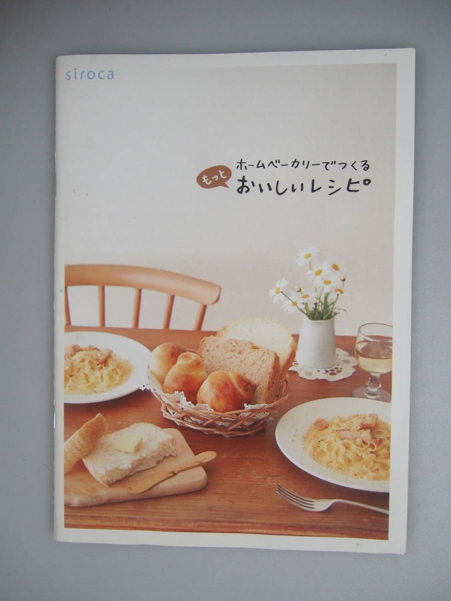 シロカ ホームベーカリーでつくる おいしい レシピ集