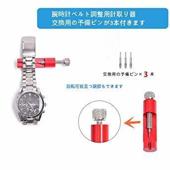 新品 腕時計修理セット (10点セット)腕時計ベルト調整 腕時計修理ツール 腕時計修理工具セット 時計バンド調整工具 腕YE25_画像3