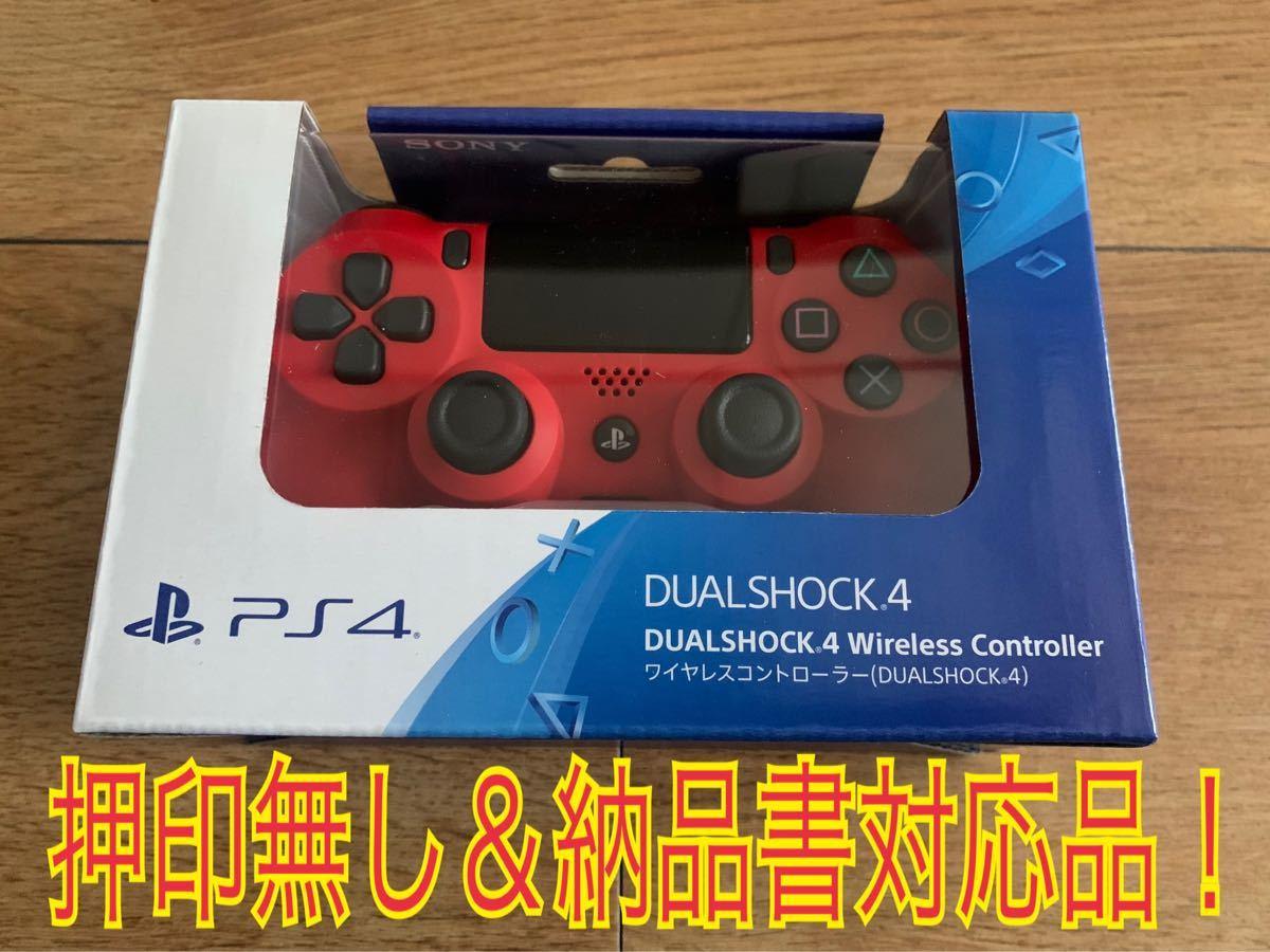 PS4 ☆ ワイヤレスコントローラー ☆ DUALSHOCK4 マグマレッド ☆ 押印無し ☆ 納品書対応品 ☆ 7月購入