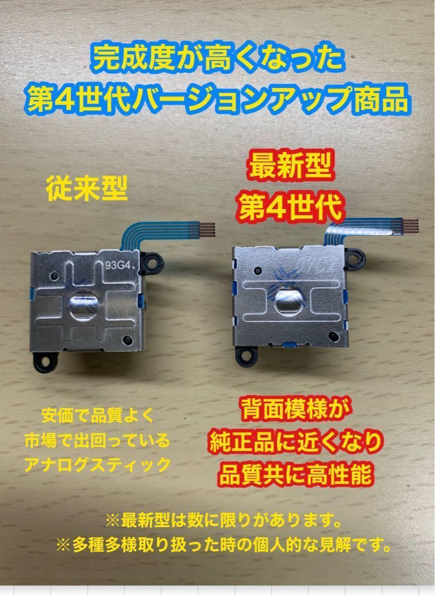 任天堂スイッチジョイコン用V31 アナログスティック4個