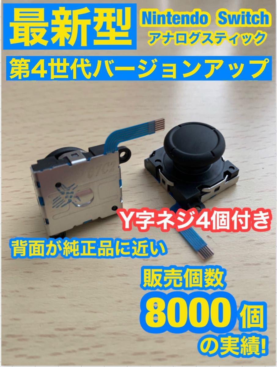 任天堂スイッチジョイコン用V52アナログスティック2個