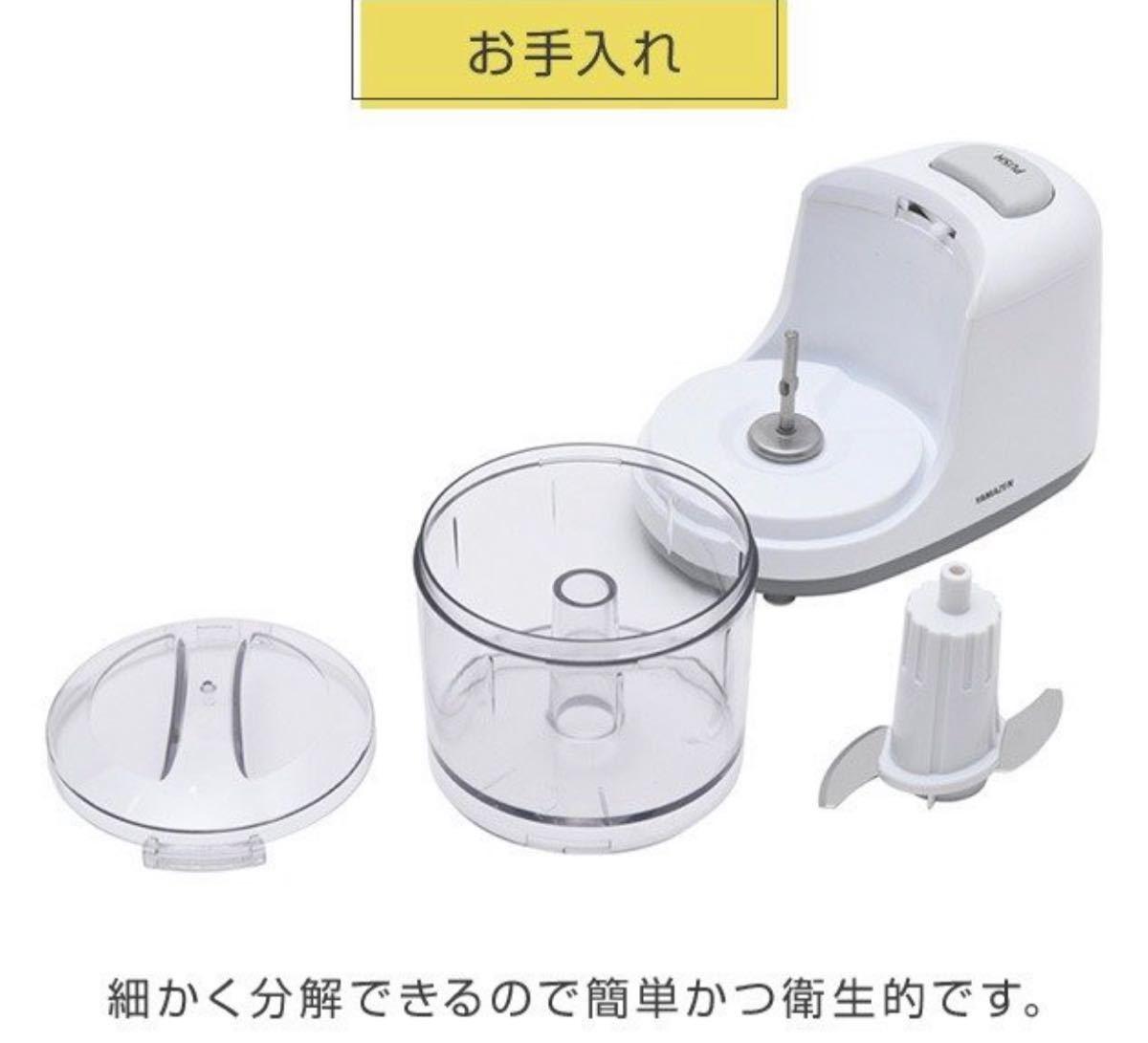 簡単! 山善 フードプロセッサー YFA-201
