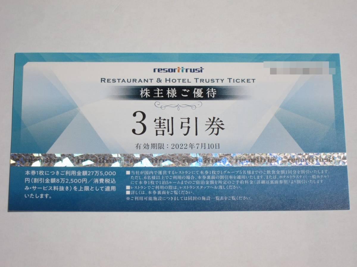 リゾートトラスト 株主優待券 1枚 2022年7月迄 送料無料 3割引券_画像1