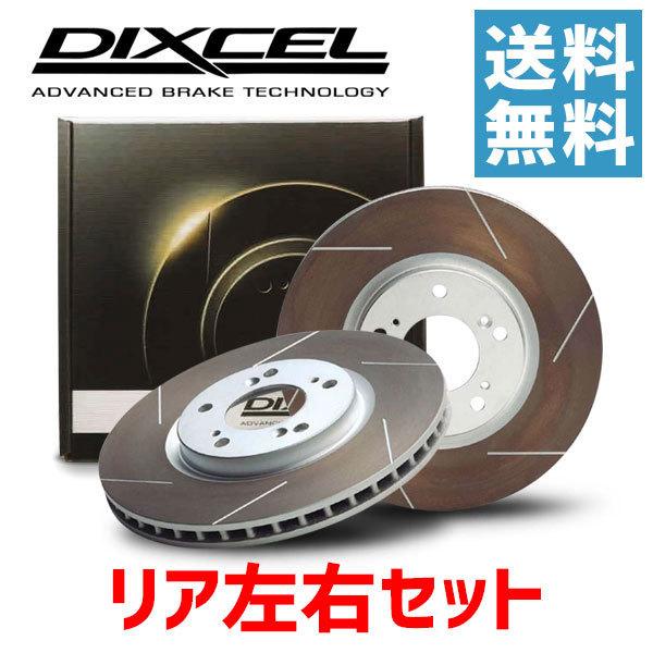 DIXCEL ディクセル ブレーキローター HSタイプ リア ランドローバー ディスカバリー (II) 2.5 Td5/4.0 V8 LT56 LT56A LT94A_画像1