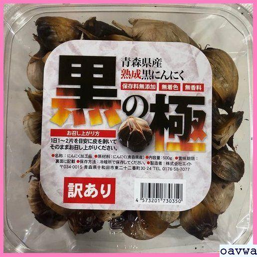 新品★buipr 青森県産訳あり黒にんにく1kg バラ詰め 500g×2カップ 119_画像1