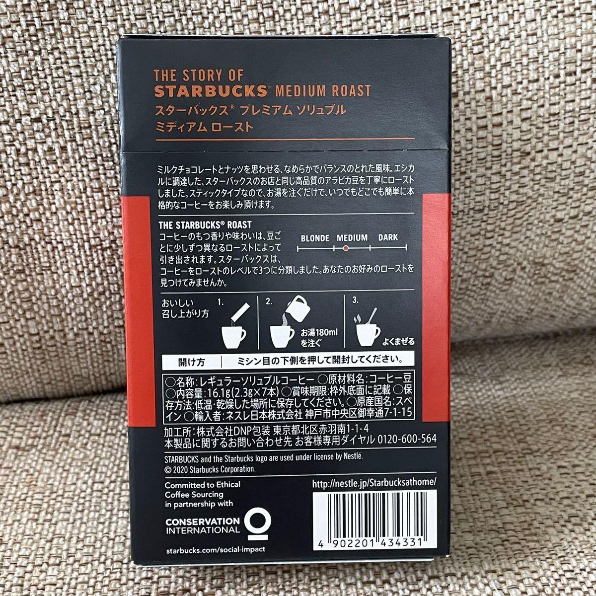 スターバックス コーヒースティック 3種 各7本 合計21本セット