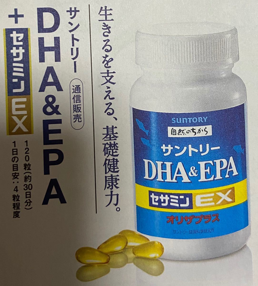 サントリーサプリメント DHA&EPA +セサミンEX 定価5940円→無料→申込用紙20枚 健康食品 無料応募用紙20枚_画像4