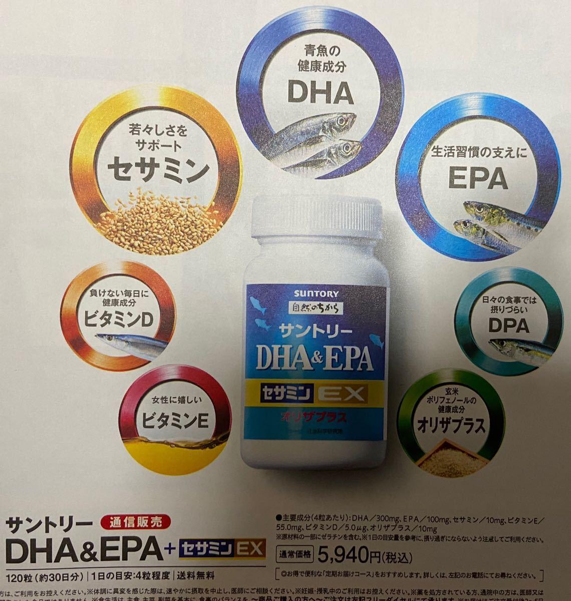 サントリーDHA&EPA サントリーセサミンEX サントリーサプリメント 健康食品 定価5940円→無料→申込用紙1枚 無料応募用紙1枚_画像1