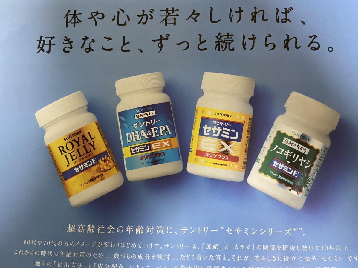 セサミンEX DHA&EPA+セサミンEX 定価5940円→無料→申込用紙1枚サントリーサプリメント4種 無料応募申込用紙1枚 健康食品_画像1