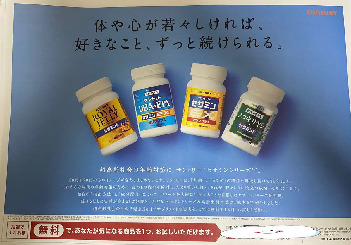 セサミンEX DHA&EPA+セサミンEX 定価5940円→無料→申込用紙1枚サントリーサプリメント4種 無料応募申込用紙1枚 健康食品_画像2