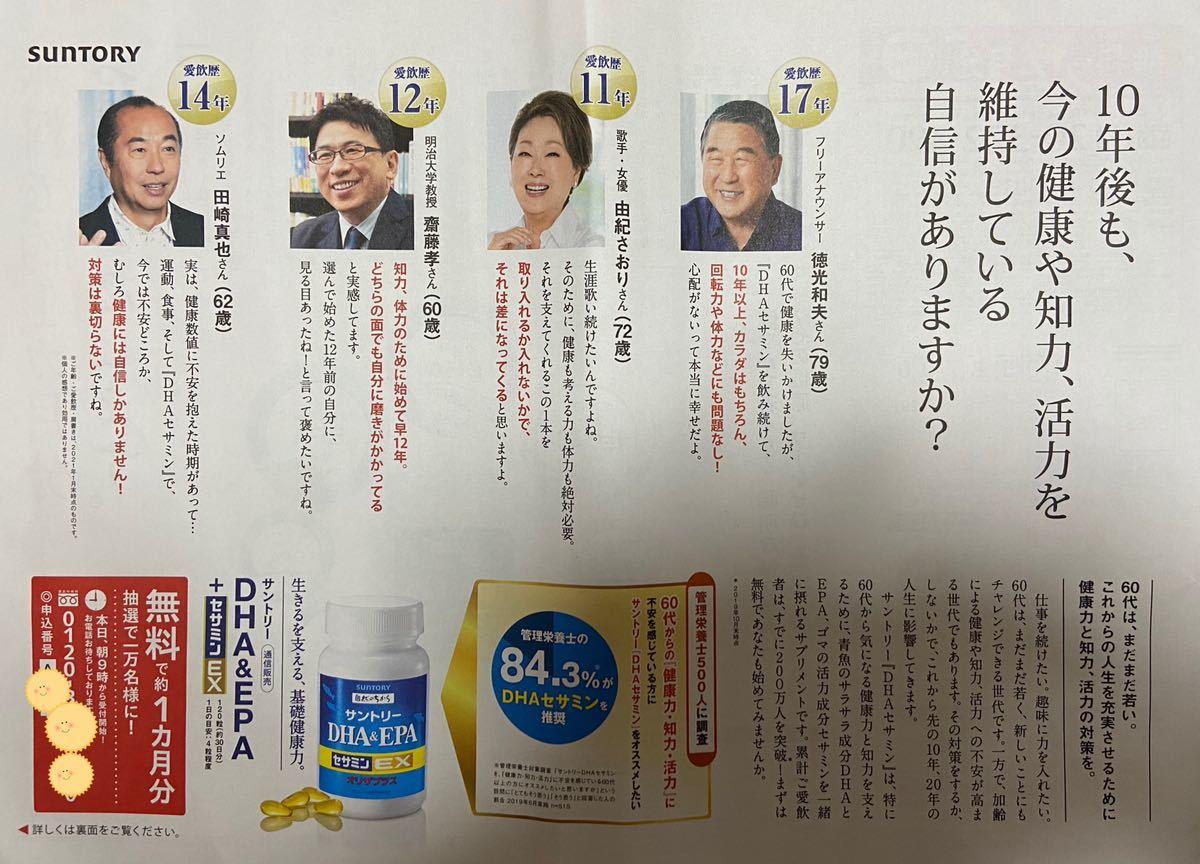サントリーサプリメント DHA&EPA +セサミンEX 定価5940円→無料→申込用紙20枚 健康食品 無料応募用紙20枚_画像3