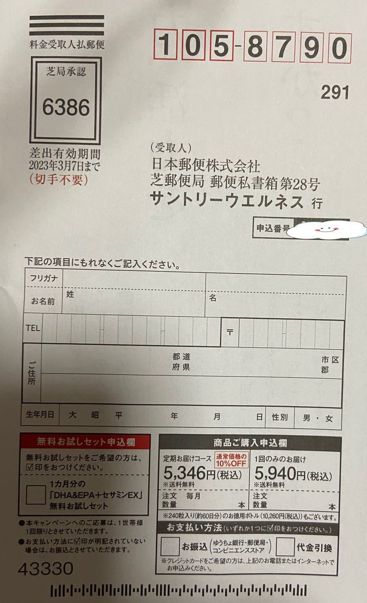 サントリーサプリメント DHA&EPA +セサミンEX 定価5940円→無料→申込用紙20枚 健康食品 無料応募用紙20枚_画像7