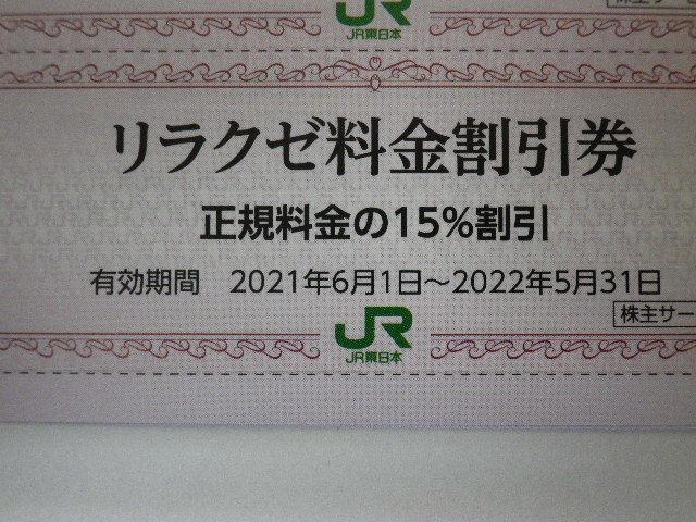 最新 JR東日本 株主優待 リラクゼ 割引券 即決 期限来年5月末 8枚まで その2_画像1