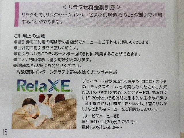最新 JR東日本 株主優待 リラクゼ 割引券 即決 期限来年5月末 8枚まで その2_画像2