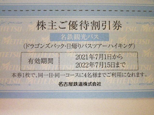 最新 名鉄 株主優待 名鉄観光バス割引券 名古屋鉄道 即決 2枚まで_画像1