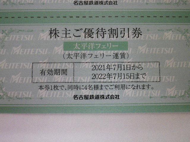 最新 名鉄 株主優待 太平洋フェリー割引券 名古屋鉄道 即決 2枚まで_画像1