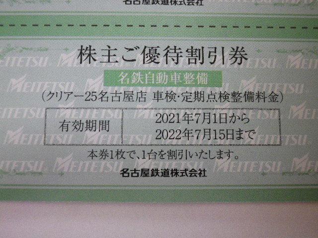 最新 名鉄 株主優待 名鉄自動車整備 割引券 名古屋鉄道 即決 2枚まで_画像1