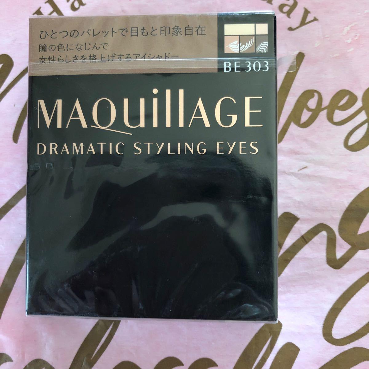 資生堂マキアージュ ドラマティックスタイリングアイズ BE303