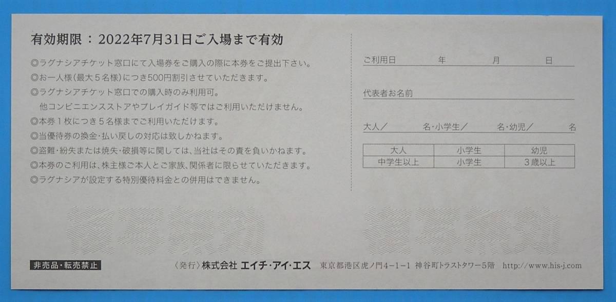ラグナシア入場割引券 H.I.S. エイチ・アイ・エスの株主優待券1枚  2022年7月31日まで_画像2