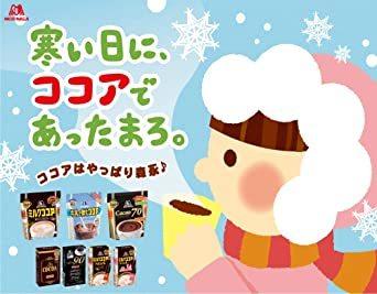 森永製菓 牛乳で飲むココア 200g×4個 [栄養機能食品] カルシウム、ビタミンD、鉄_画像4
