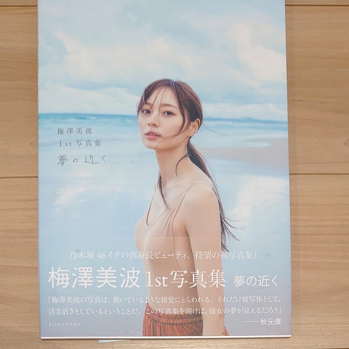 乃木坂46 梅澤美波 写真集
