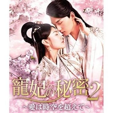 中国ドラマ 寵妃の秘密 1&2  Blu-ray 全話
