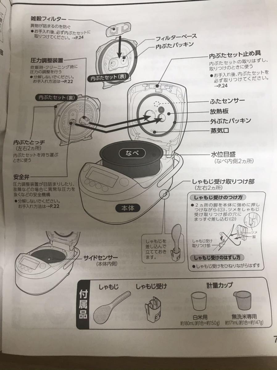象印 1升炊き 炊飯器 圧力IH炊飯ジャー 極め炊き NP-ZG18-TD