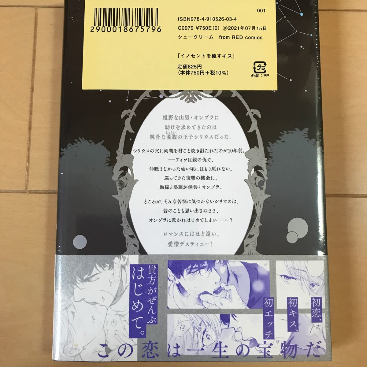 【BLコミック】 五月女えむ       『イノセントを穢すキス』            ※アニメイト有償特典限定20P小冊子