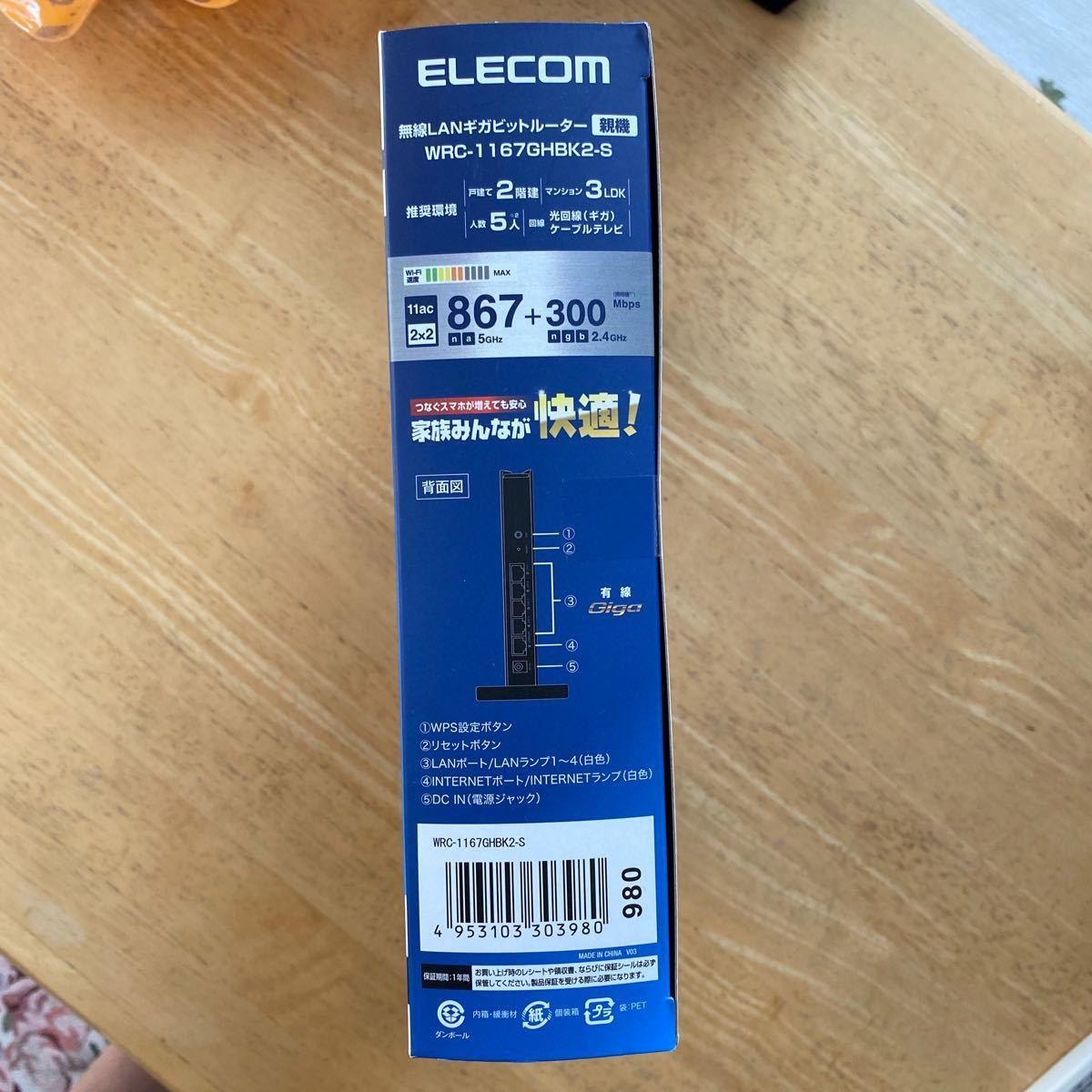 無線LANルーター・ELECOM WRC-1167GHBK2-S