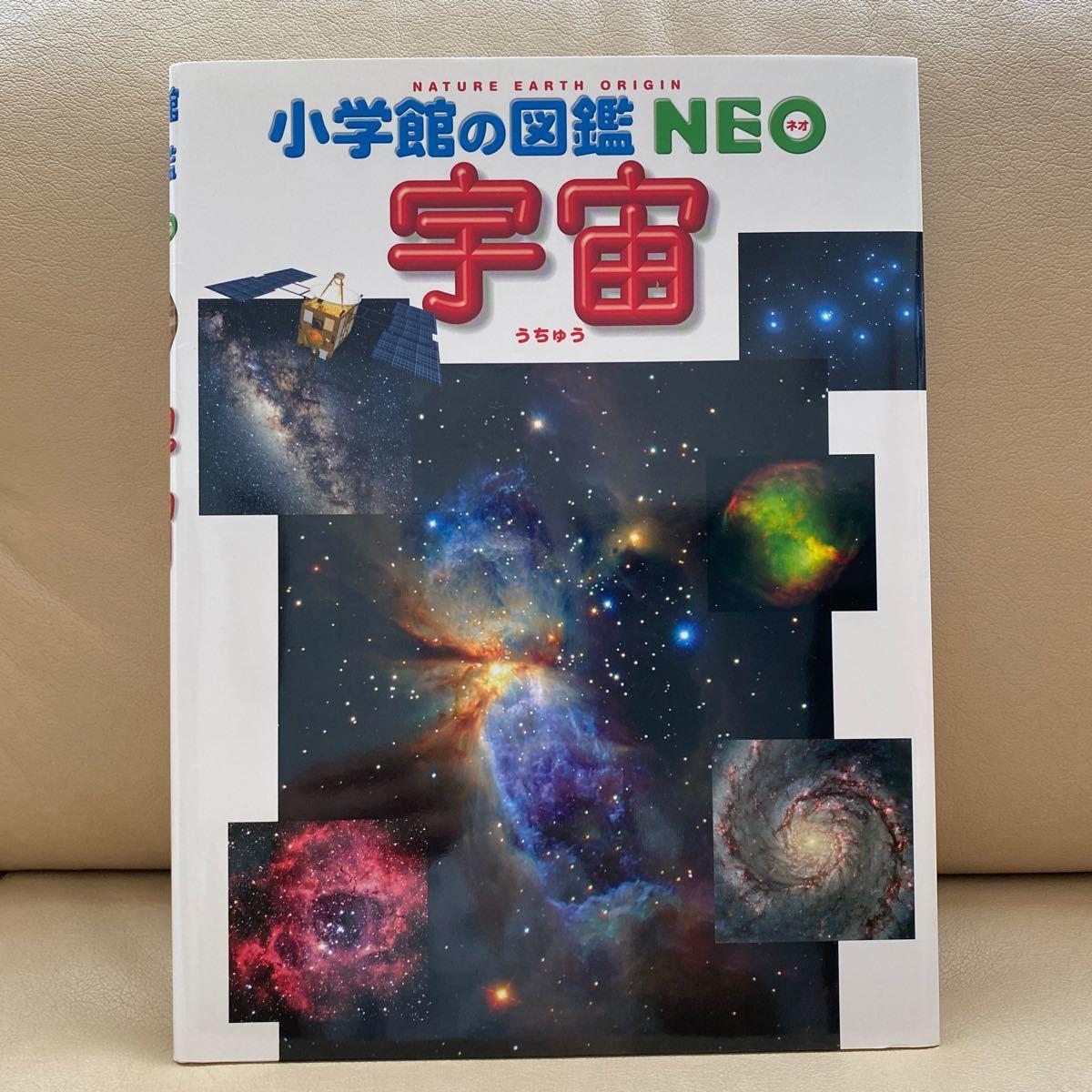 小学館の図鑑Neo宇宙