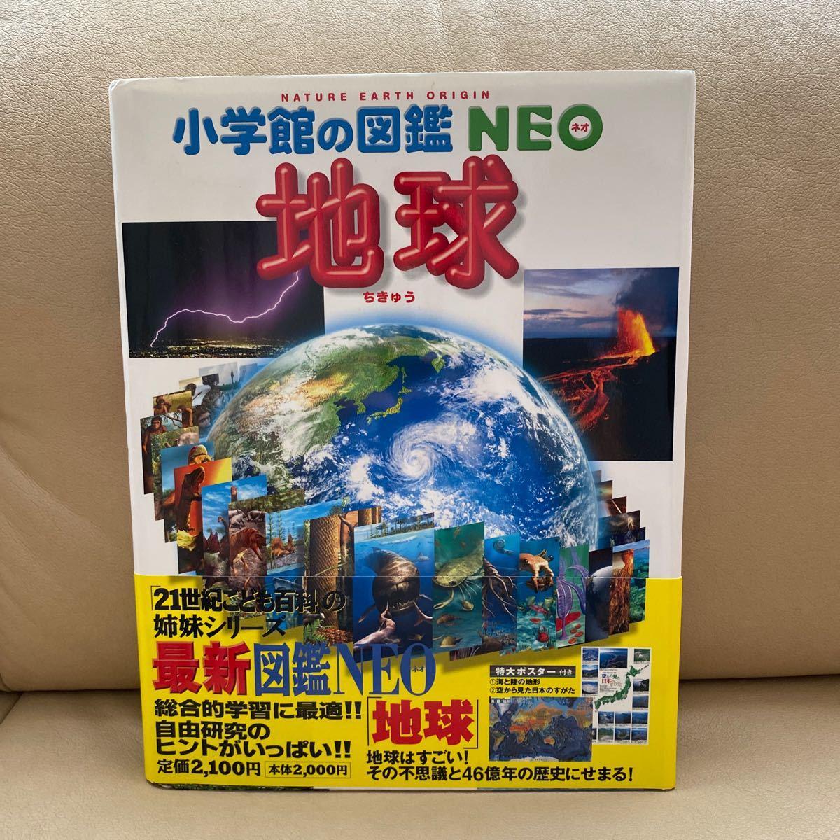 小学館の図鑑Neo地球