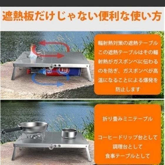 遮熱テーブル SOTO ST-310/ ST-330 イワタニ トランギア 4種類バーナー対応
