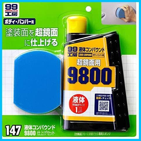 (特価) ( ソフト99 ) 99工房 F1096 SOFT99 液体コンパウンド 09147 [HTRC3]_画像1