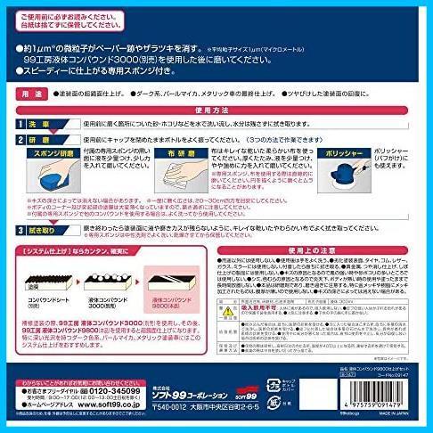 (特価) ( ソフト99 ) 99工房 F1096 SOFT99 液体コンパウンド 09147 [HTRC3]_画像2