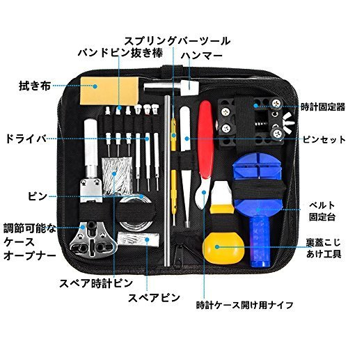 【@111000】ブラック 腕時計 工具セット 時計修理ツール 電池交換 ベルト調整 ミニ精密ドライバー付き メンテナンス 116点セ_画像2