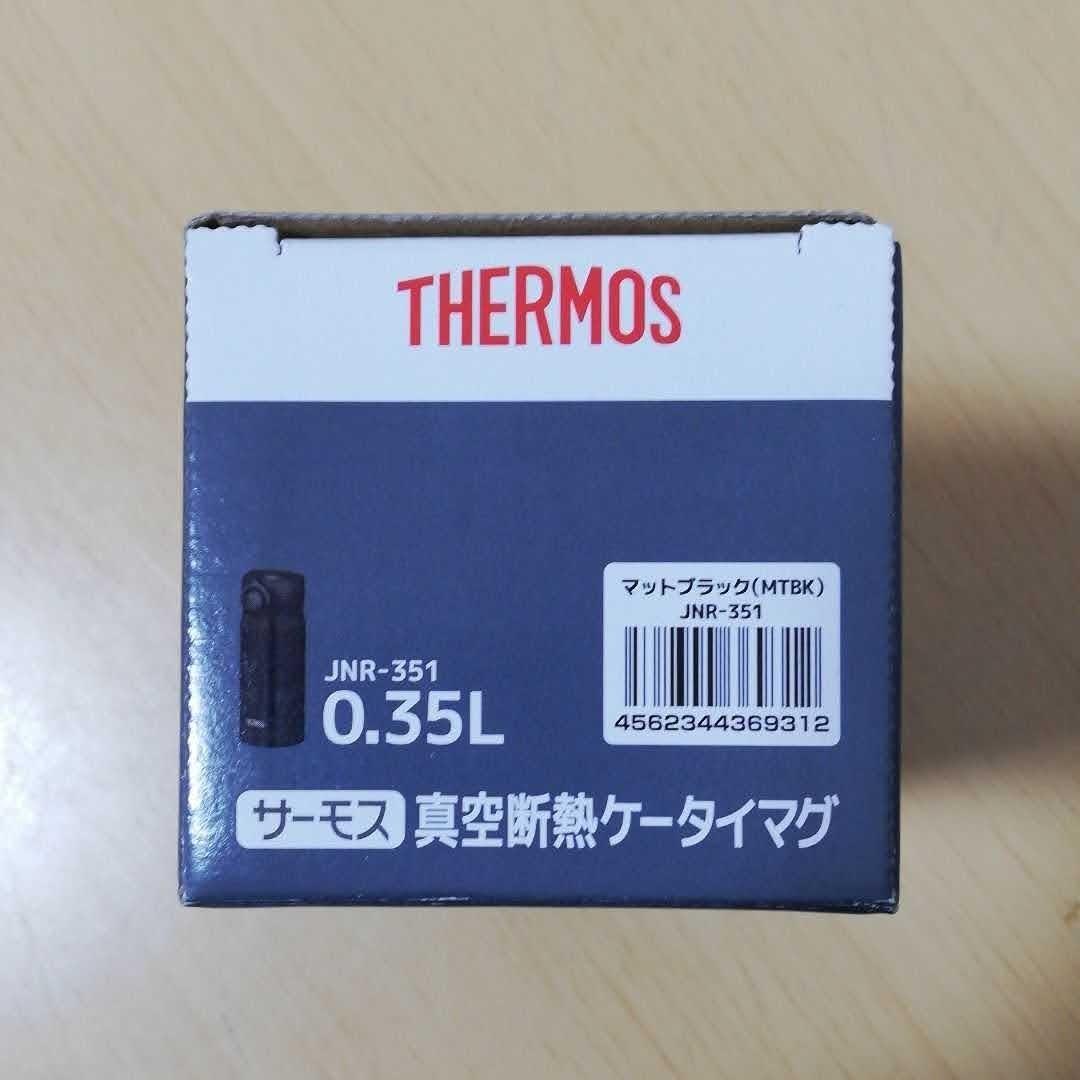 サーモス  真空断熱 ケータイ マグ JNR-351