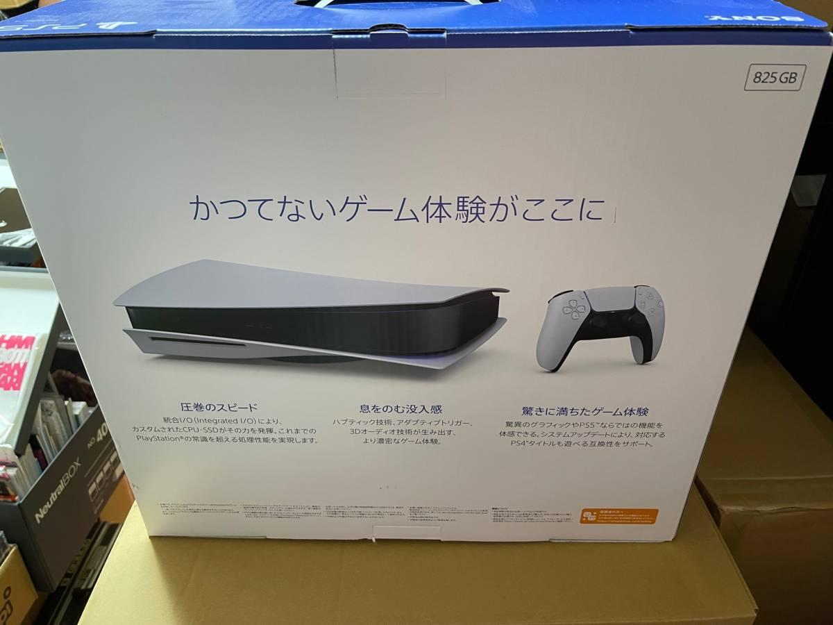 新品未開封 約2年3カ月長期保証書有 即配送 Sony PlayStation5 CFI-1000A01 通常版 ディスクドライブ 搭載モデル 本体 ps5_画像2