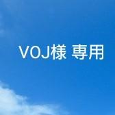 ★V O J様  専用★