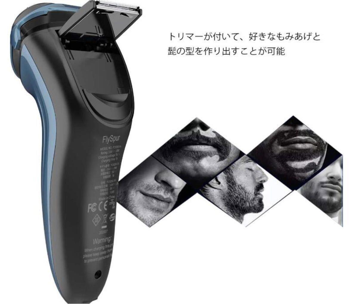 電気シェーバー メンズ  髭剃り ひげそり USB充電式