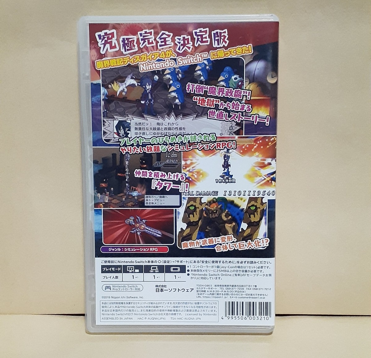 魔界戦記ディスガイア4 RETURN Switch