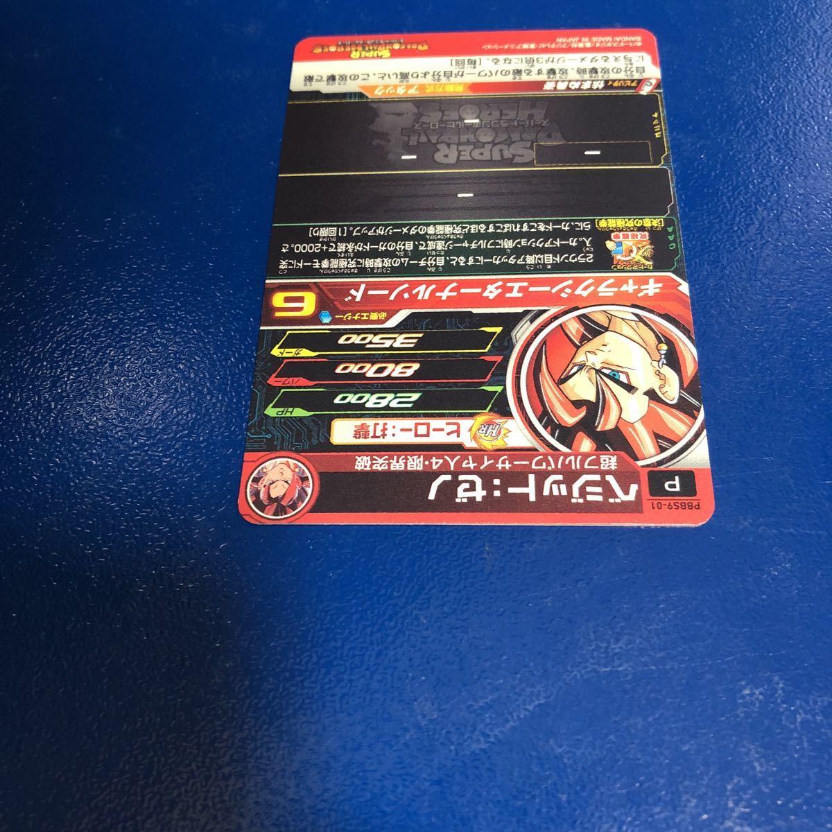 スーパードラゴンボールヒーローズ ベジット_画像6