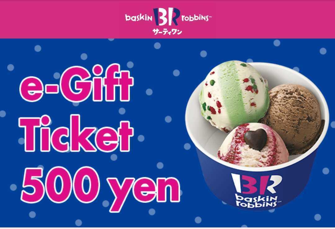 【サーティワン アイスクリーム】500円ギフト券 クーポン 無料引換券 e-Gift チケット_画像1