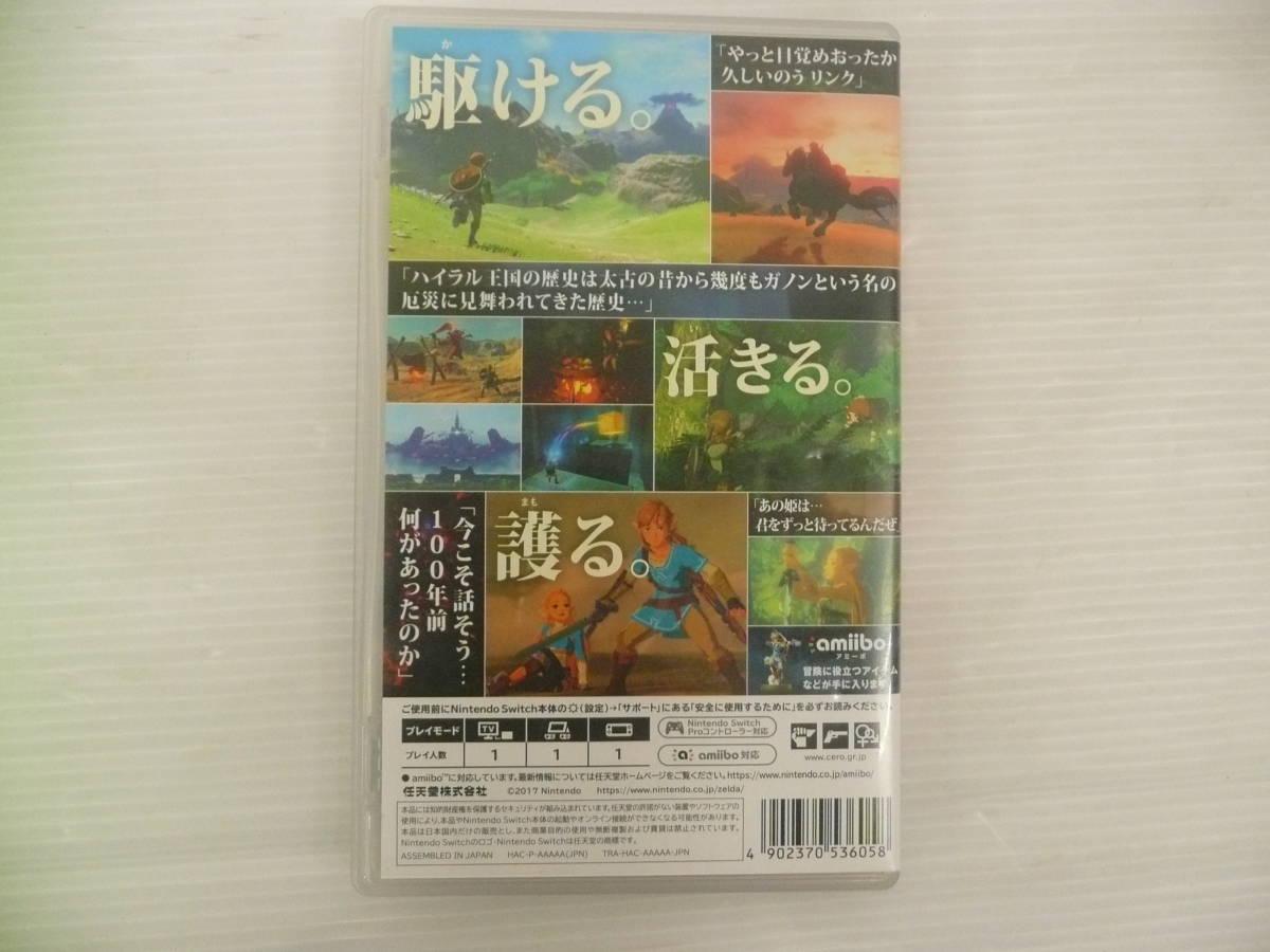 ◆◇ゲo2305-074■■ Nintendo Switch ゼルダの伝説 ブレス オブ ザ ワイルド(4000)◇◆_画像2