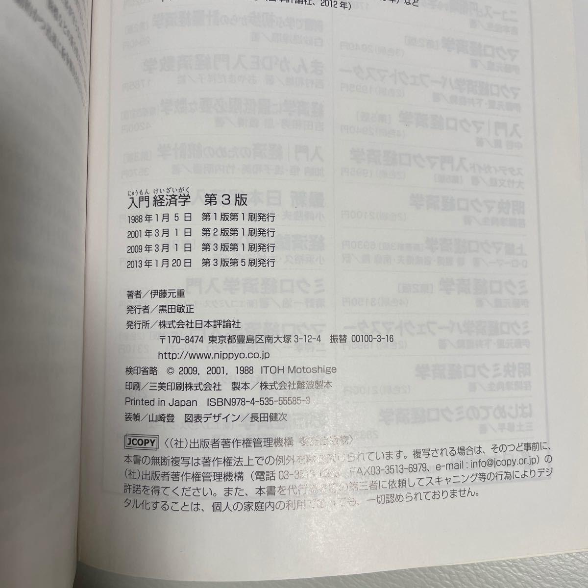 入門経済学/伊藤元重 【著】