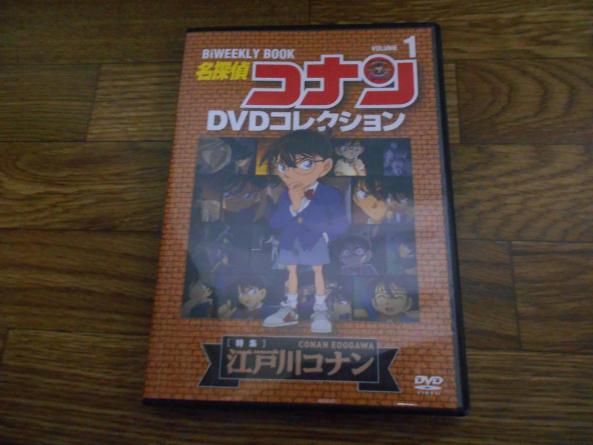 [DVD] 名探偵コナンDVDコレクション: バイウイークリーブック (1) 江戸川コナン