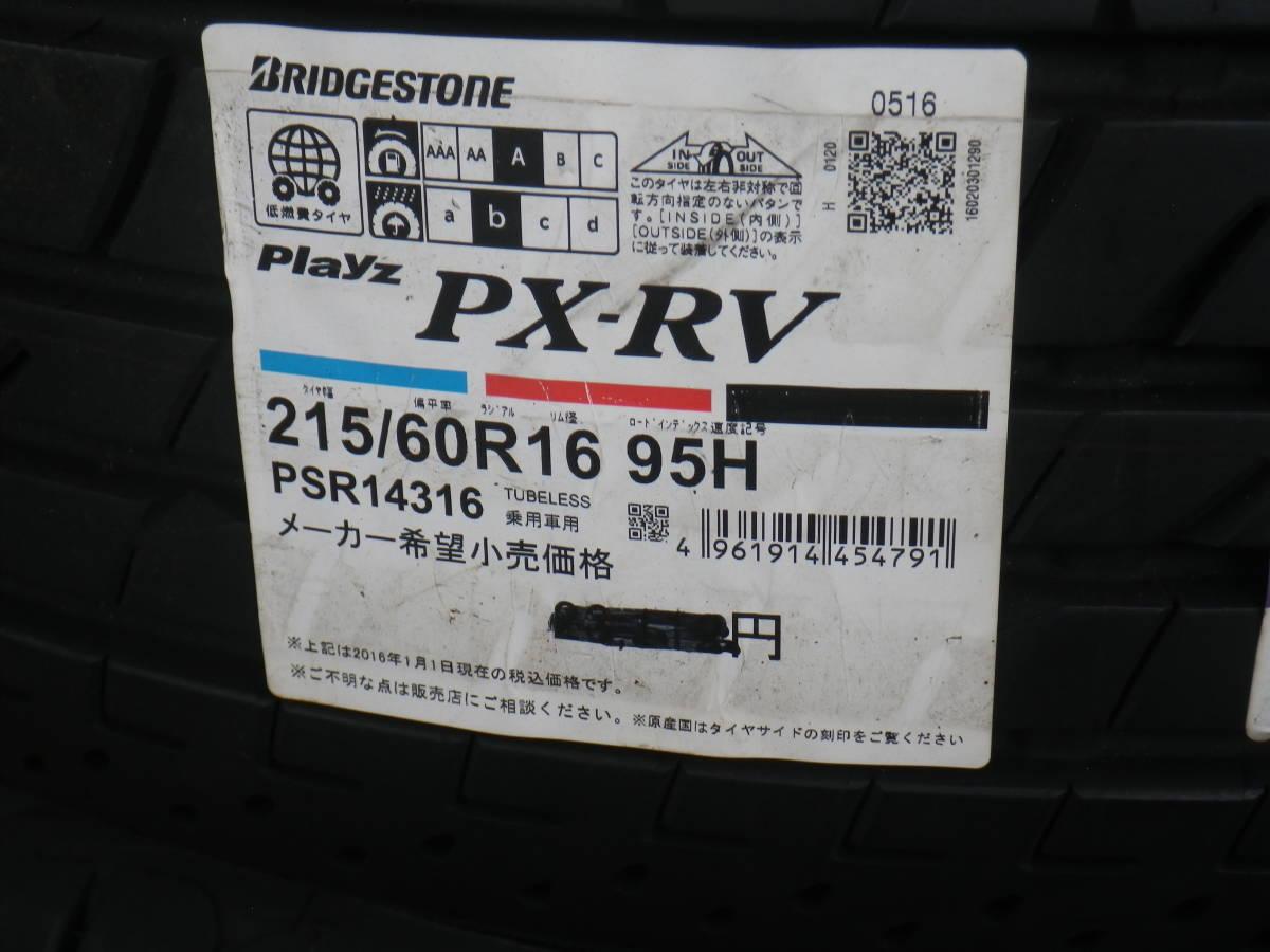 【現品限り】新品未使用 ミニバン専用タイヤ BS ブリヂストン プレイズ PX-RV 215/60R16 4本セット エスティマ オデッセイ ヴェゼル等_画像2
