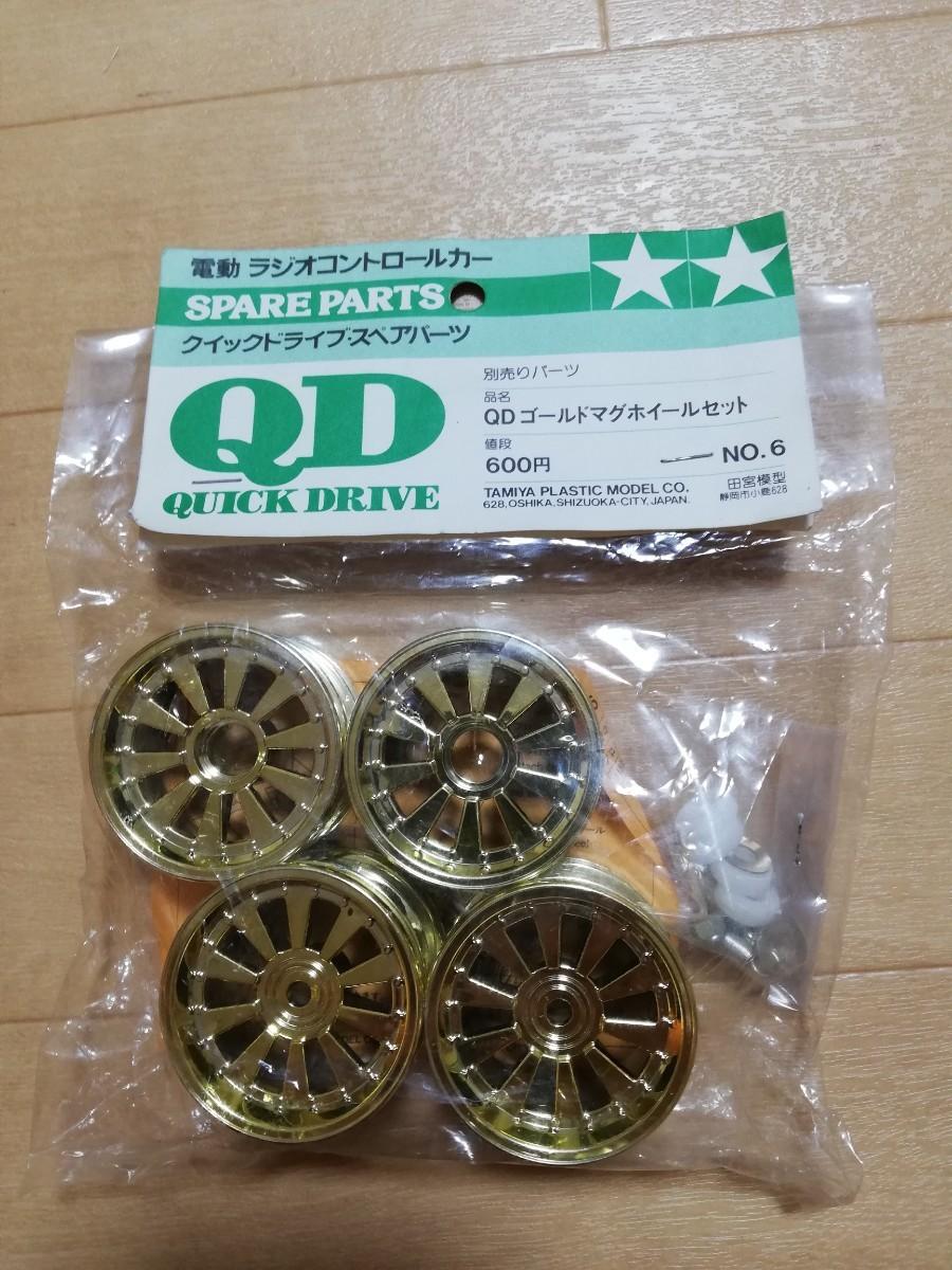 タミヤ 電動RC QD クイックドライブ ホイールセット