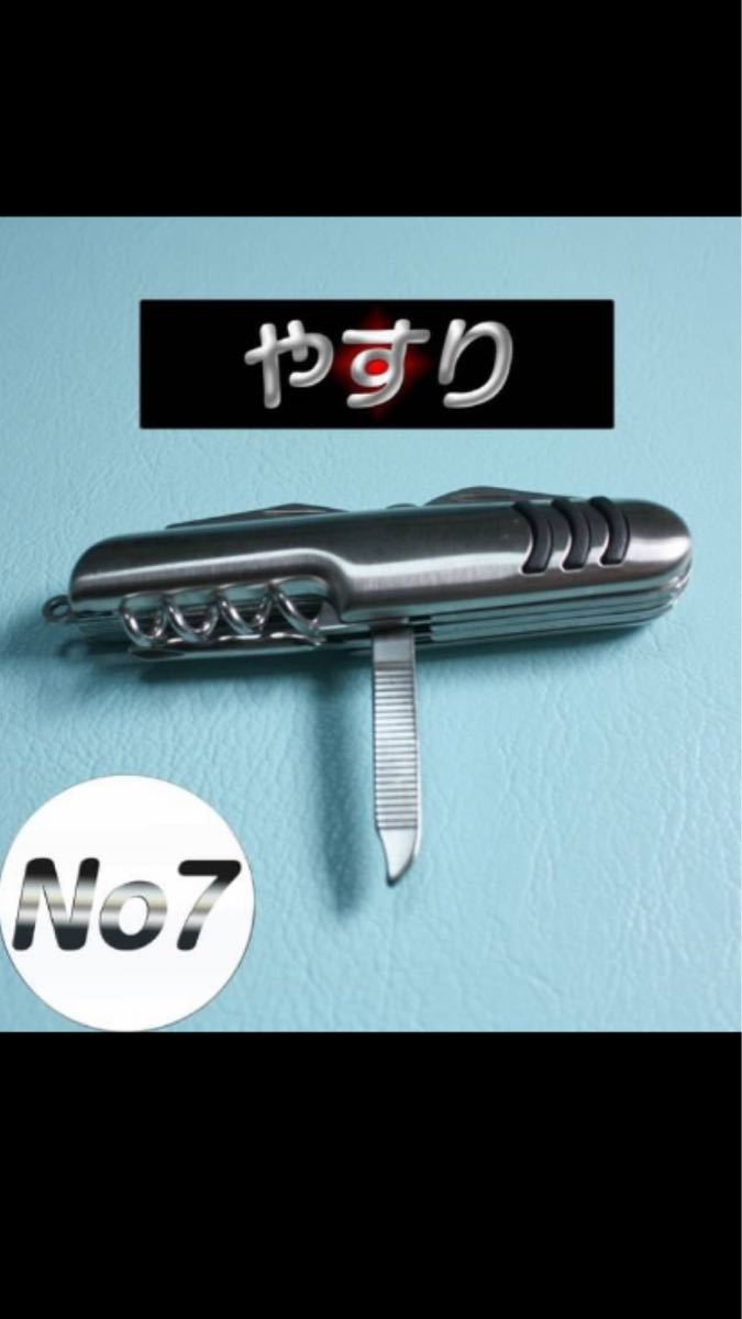 【日用品】8WAYマルチツール☆アウトドア・防災に便利なマルチツール♪