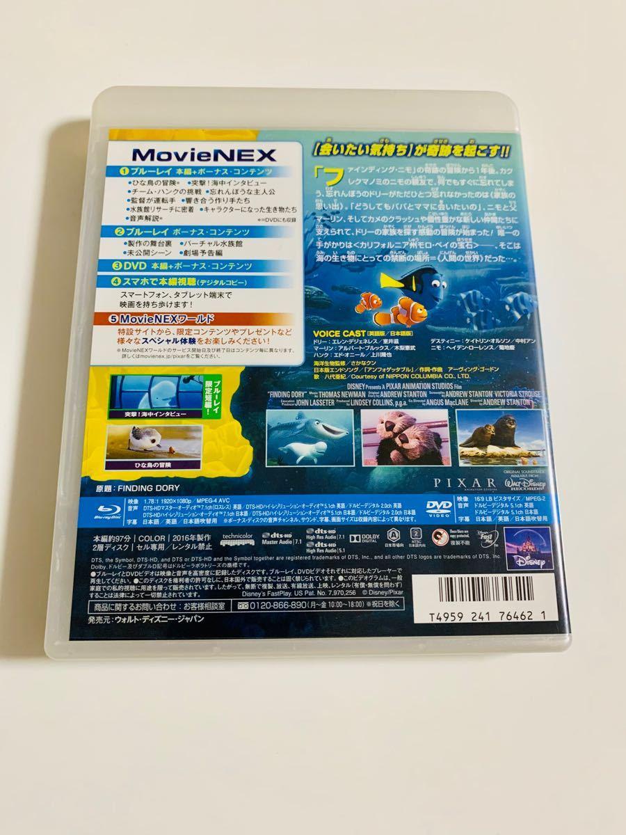 ファインディング・ドリー  MovieNEX   Blu-ray+純正ケース