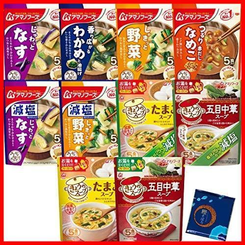 アマノフーズ フリーズドライ 味噌汁 全種類 60食 うちの おみそ汁 きょうのスープ セット_画像1